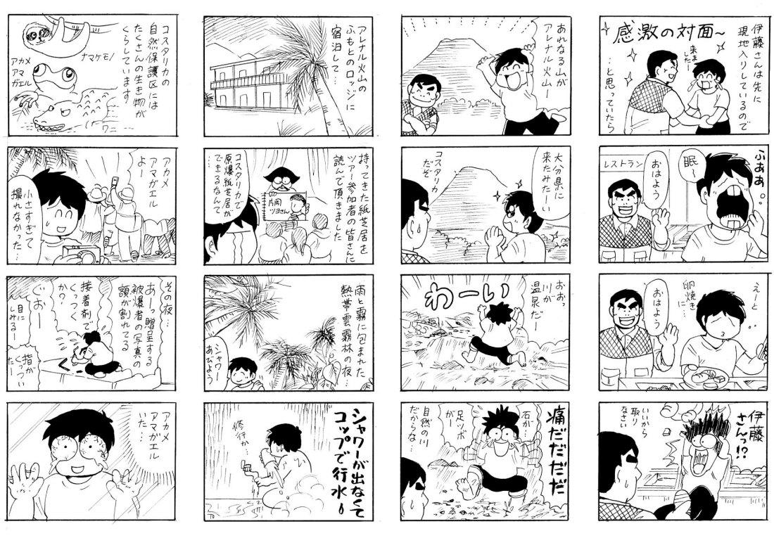 コスタリカ.jpg
