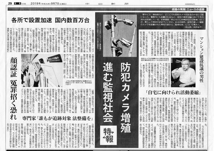 20190907中日新聞 縮小.jpg