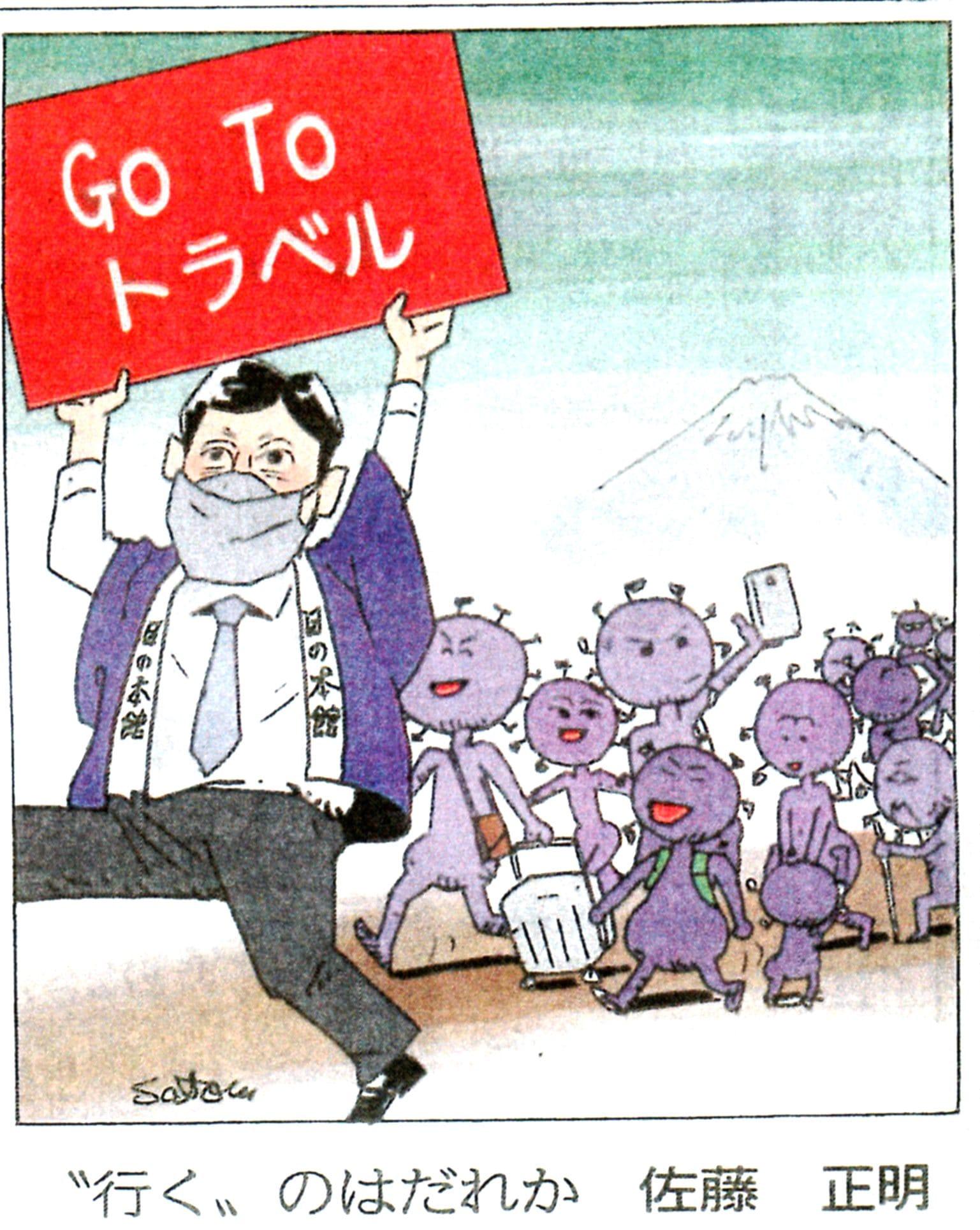 GoToトラブル.jpg