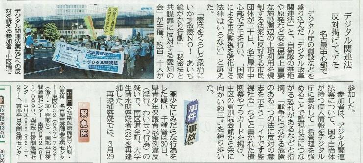 20210531中日新聞名古屋市内版記事